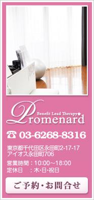 店舗情報 | Promenard(プロムナード) 細胞を蘇らせるベネフィット・リード・セラピー